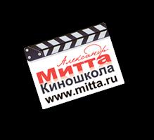 Александр Митта Киношкола www.mitta.ru