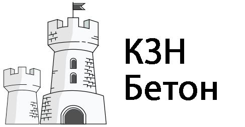 кзн бетон